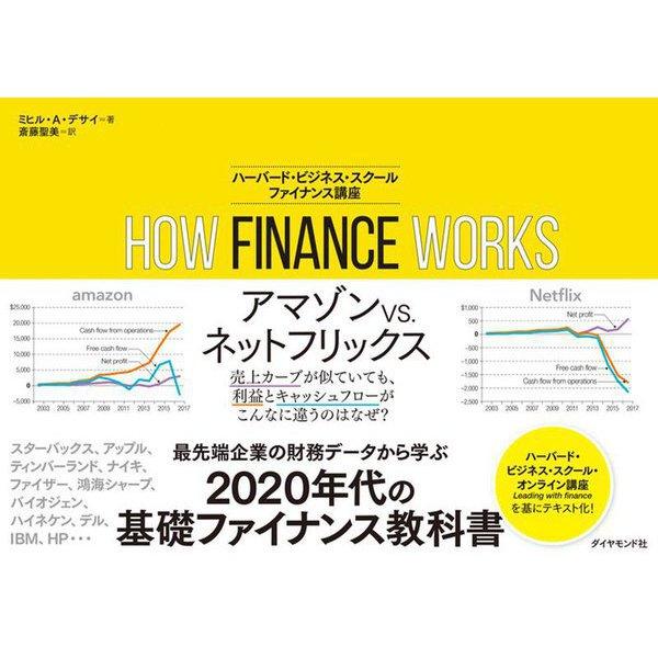 How Finance Works ハーバード大学オンライン・ファイナンス講座 [単行本]