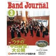 Band Journal (バンド ジャーナル) 2020年 03月号 [雑誌]