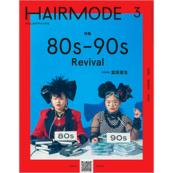 HAIR MODE (ヘアモード) 2020年 03月号 [雑誌]