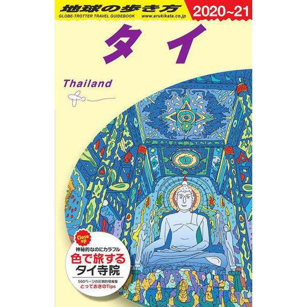 D17 地球の歩き方 タイ 2020~2021 [全集叢書]