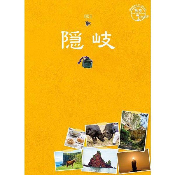 09 地球の歩き方JAPAN 島旅 隠岐 [単行本]