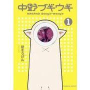 中野ブギウギ(1)<1>(角川コミックス・エース) [コミック]