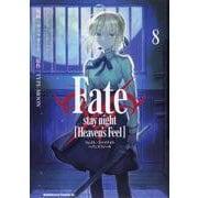 Fate/stay night (Heaven's Feel) (8)(角川コミックス・エース) [コミック]