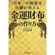 日本一の開運寺住職が教える金運財布の作り方 [単行本]