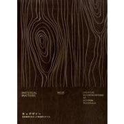 木×デザイン-自然素材を生かした創造的スタイル [単行本]