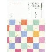 日本の美しいことばと配色-和風カラーチャート [単行本]