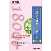 入試 漢字マスター1800+ 四訂版 [全集叢書]