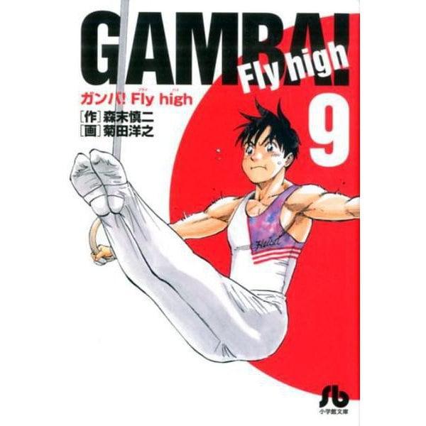 ガンバ!Fly high<9>(小学館文庫) [文庫]