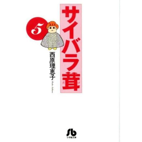 サイバラ茸<5>(コミック文庫(青年)) [文庫]