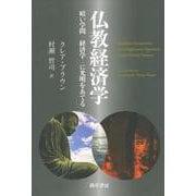 仏教経済学―暗い学問-経済学-に光明をあてる [単行本]
