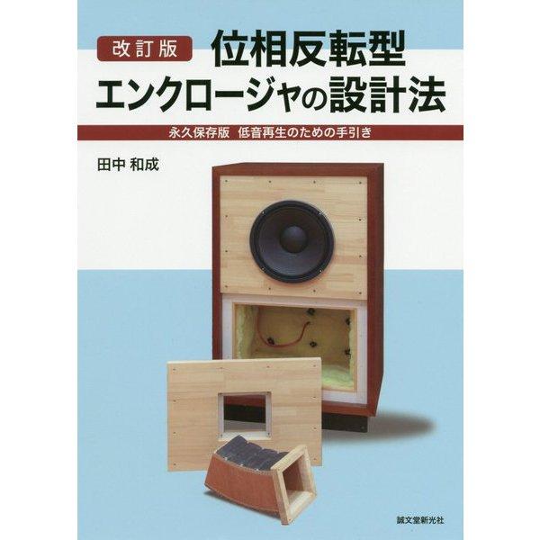 改訂版 位相反転型エンクロージャの設計法-永久保存版 低音再生のための手引き [単行本]
