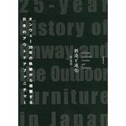 創造と進化-オンウェー25年の軌跡から概観する日本のアウトドアファニチャー [単行本]