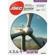 JSEC junior〈2020 vol.6〉エネルギー最前線 [単行本]