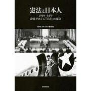 憲法と日本人―1949-64年 改憲をめぐる「15年」の攻防 [単行本]