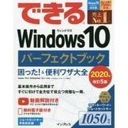 できるWindows10パーフェクトブック困った!&便利ワザ-Home/Pro/Enterprise/Sモード対応 [単行本]