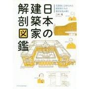 日本の建築家解剖図鑑―名建築に込められた建築家たちの意図を読み解く [単行本]