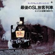 最後のSL旅客列車 C57135室蘭本線をゆく (キング・ドキュメンタリー・シリーズ)