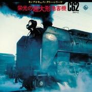 栄光の超大型急客機 ~C62のすべて~ (キング・ドキュメンタリー・シリーズ)