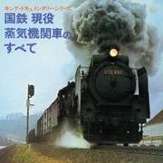 国鉄 現役蒸気機関車のすべて (キング・ドキュメンタリー・シリーズ)