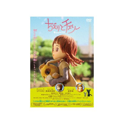 映画「ちえりとチェリー」 [DVD]