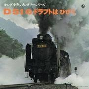 D51のドラフトはひびく (キング・ドキュメンタリー・シリーズ)