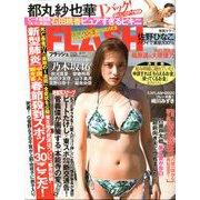 週刊FLASH 2020年 2/11号 [雑誌]