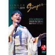 SINGERコンサート2019