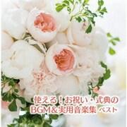 使える!お祝い・式典のBGM&実用音楽集 ベスト (キング・スーパー・ツイン・シリーズ)