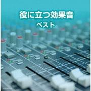 役に立つ効果音 ベスト (キング・スーパー・ツイン・シリーズ)