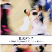 社交ダンス~『Shall We Dance?』ポピュラー編 ベスト (キング・スーパー・ツイン・シリーズ)