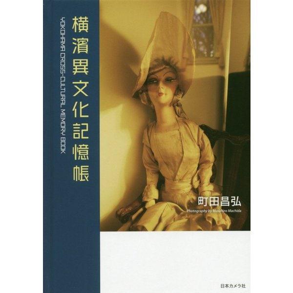 横濱異文化記憶帳 [単行本]
