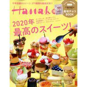 Hanako(ハナコ) 2020年 03月号 [雑誌]