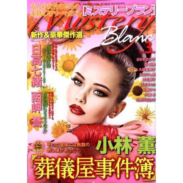Mystery Blanc (ミステリーブラン) 2020年 03月号 [雑誌]