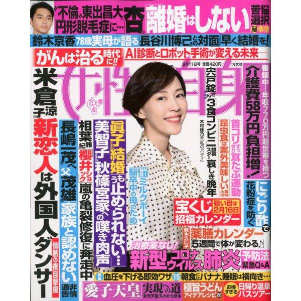 週刊 女性自身 2020年 2/11号 [雑誌]