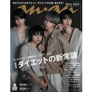 an・an (アン・アン) 2020年 2/5号 最新版ダイエットの新常識/Sexy Zone [雑誌]