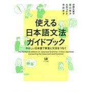 使える日本語文法ガイドブック―やさしい日本語で教室と文法をつなぐ [単行本]