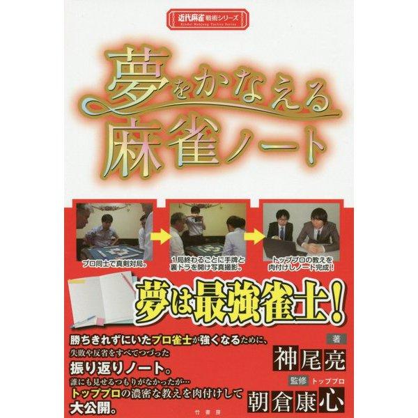 夢をかなえる麻雀ノート(近代麻雀戦術シリーズ) [単行本]