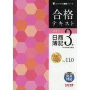 合格テキスト日商簿記3級 Ver.11.0 第11版 (よくわかる簿記シリーズ) [単行本]