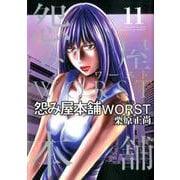 怨み屋本舗 WORST 11(ヤングジャンプコミックス) [コミック]