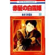 赤髪の白雪姫 22(花とゆめコミックス) [コミック]