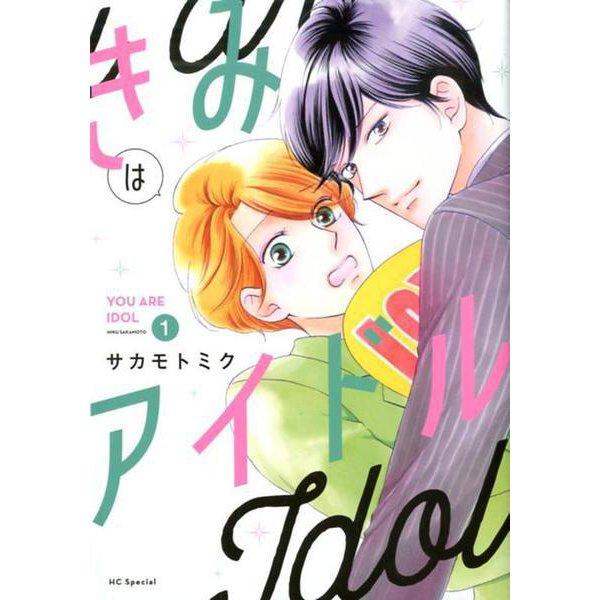 きみはアイドル 1(花とゆめコミックス) [コミック]