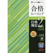 合格トレーニング日商簿記2級商業簿記 Ver.14.0 第18版 (よくわかる簿記シリーズ) [単行本]