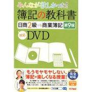 簿記の教科書 日商2級 商業簿記 第9版対応DVD [磁性媒体など]