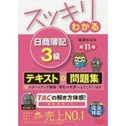 スッキリわかる日商簿記3級 第11版 (スッキリわかるシリーズ) [単行本]