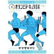 オリンピア・キュクロス 4(ヤングジャンプコミックス) [コミック]