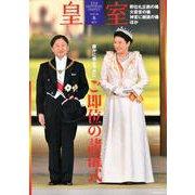 皇室 THE IMPERIAL FAMILY 第85号 令和2年 冬号 [ムックその他]