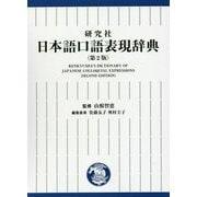 研究社 日本語口語表現辞典 第2版 [事典辞典]