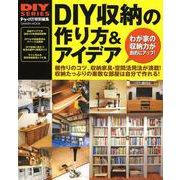 DIY収納の作り方&アイデア(学研ムック DIYシリーズ) [ムックその他]