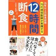 35年以上の断食経験 70代現役医師が実践する 12時間断食(SAKURA MOOK) [ムックその他]