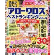 読者が選んだアロークロスベストランキング vol.4(SAKURA MOOK) [ムックその他]